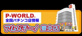 http://48443.p-world.jp